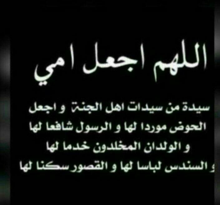 الله يرحمك يا أمي Calligraphy Muslim Fashion Islam