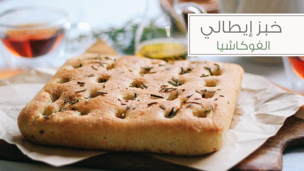 خبز الفوكاشيا الإيطالي Italian Focaccia Bread Recipe Bread Dessert Recipes Cooking Recipes