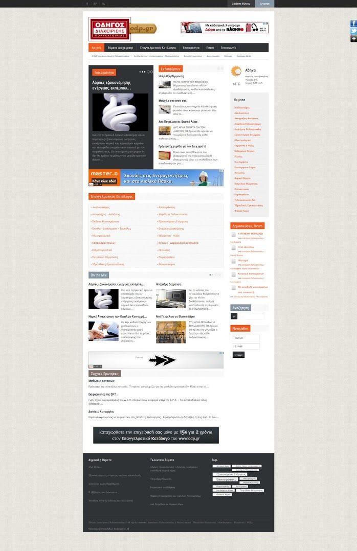 Νέο Portal για τον Οδηγό Διαχείρισης Πολυκατοικίας www.odp.gr  news | forum | business directory + more...