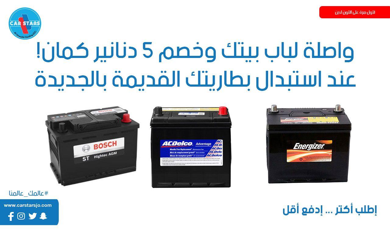 اطلب بطارية سيارتك أون لاين واحصل على خصم ٥ دنانير عند استبدالها بالبطارية القديمة للطلب أون لاين Https Www Carstarsjo Com Ar Product Energizer Bosch Stars