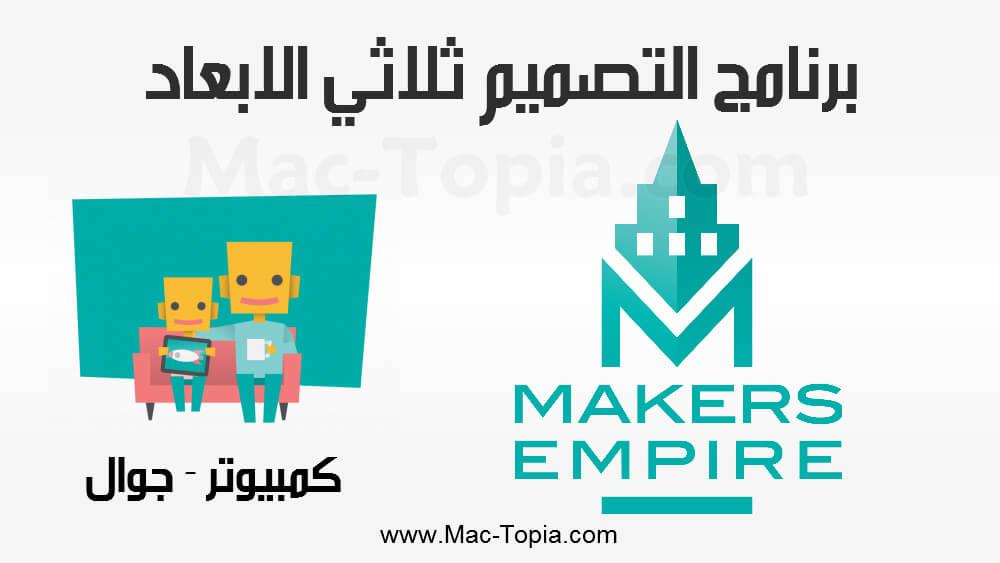 تنزيل برنامج Makers Empire 3d للتصميم ثلاثي الابعاد على الكمبيوتر و الجوال ماك توبيا Empire Novelty Sign