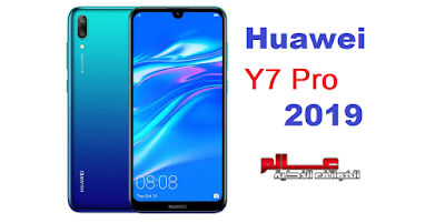 مواصفات و مميزات هواوي Huawei Y7 Pro 2019 Huawei Galaxy Phone Samsung Galaxy Phone