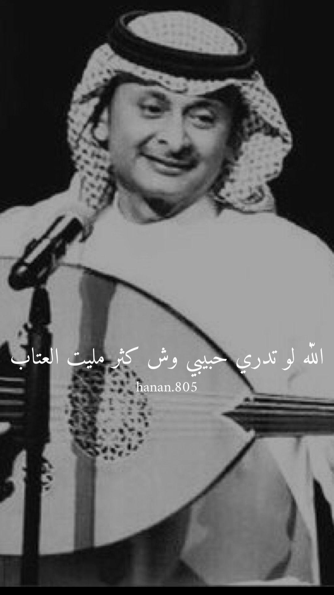 عبدالمجيد عبدالله Cover Photo Quotes Beautiful Arabic Words Photo Quotes