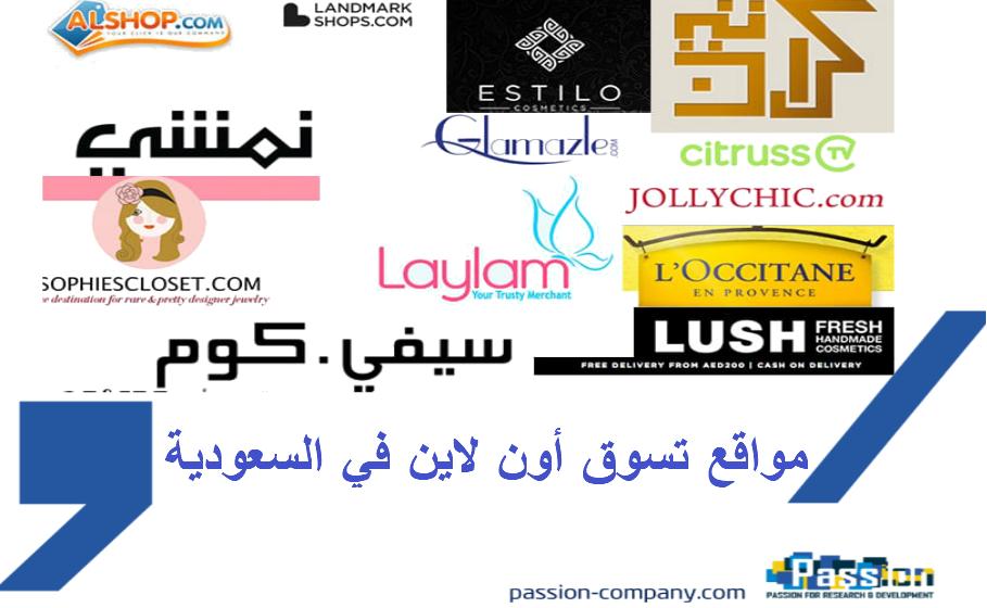 اذا كنت ترغب في التسوق بالسعودية فاستعن في هذا المقال الذي نبين به افضل مواقع التسوق اون لاين في السعودية لمعرفة من اين تتسوق Lush Fresh L Occitane Passion