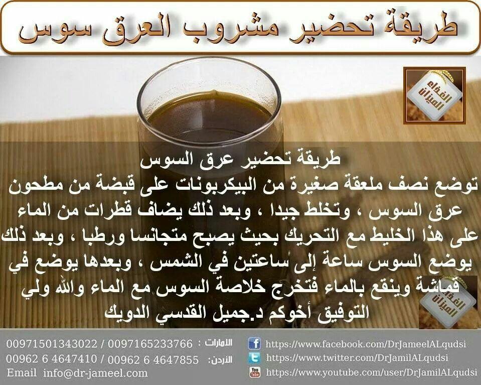 طريقة عرق سوس Recipe Organization Arabic Food Cold Drinks