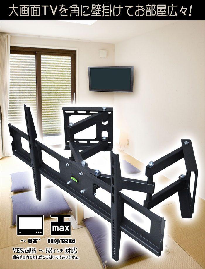 大画面テレビ壁掛けブラケット Lpa13 484c 大画面テレビを壁の角に掛けてお部屋広々 壁掛けテレビ 壁掛け テレビ インテリア