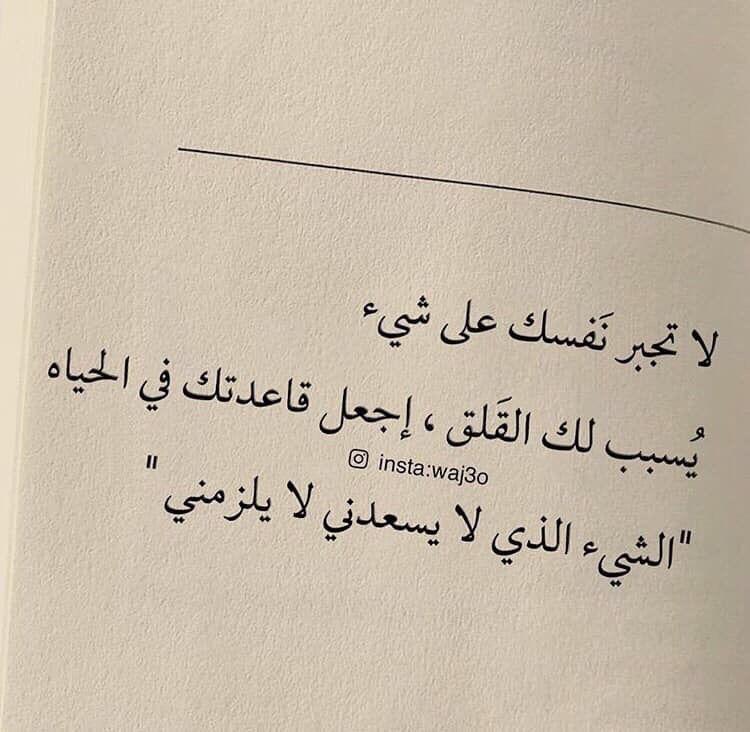اجهل قاعدتك في الحياه الشئ الذي لا يسعدني لا يلزمني Quotes Quotes Deep Arabic Words