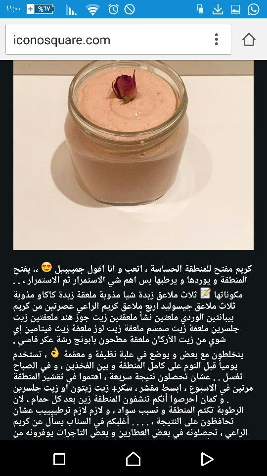 Pin By Alawia On عنايه Beauty Skin Care Routine Skin Treatments Skin Care Recipes