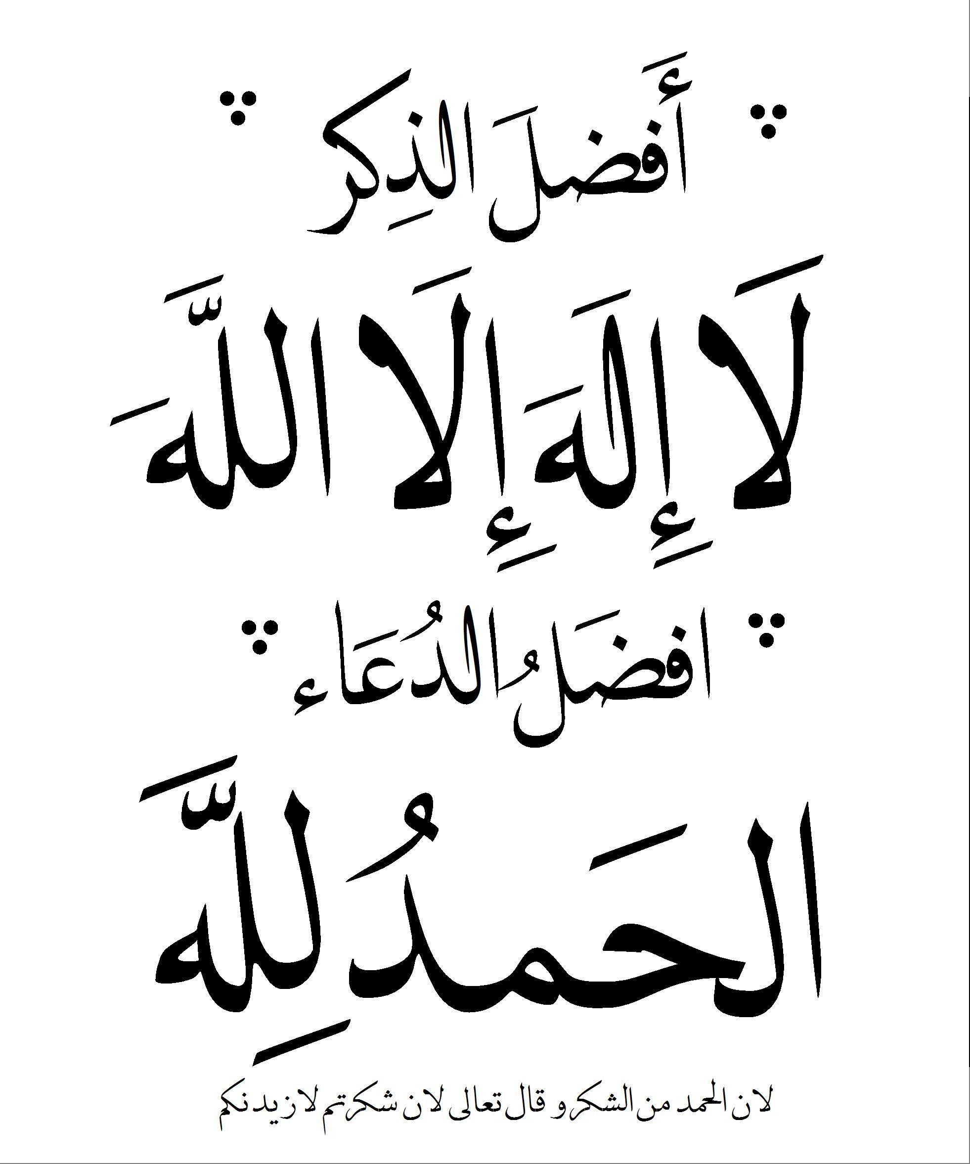 Дуа на арабском картинки