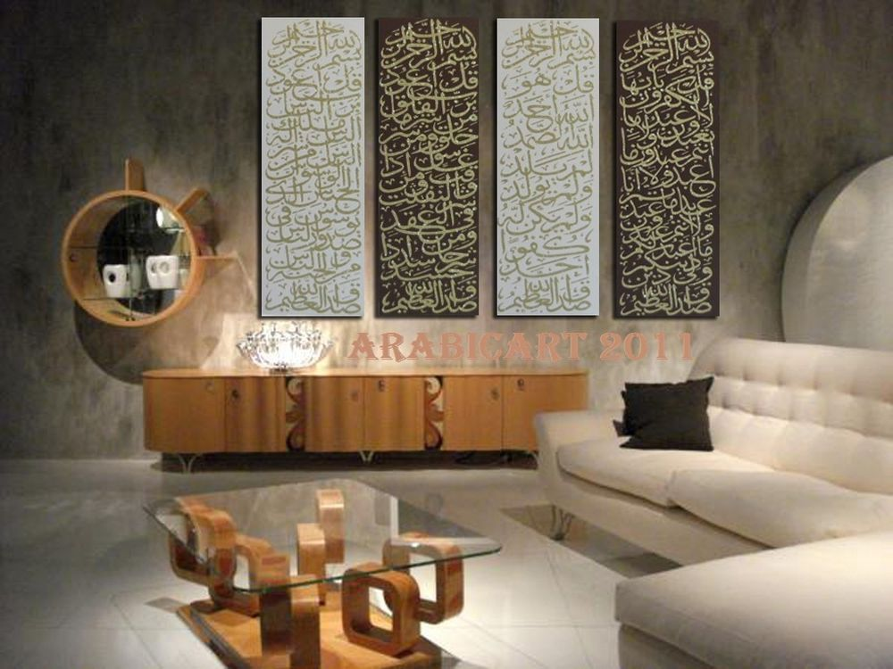 4 Quls Arabic Art Islamic Canvas Islamic Calligraphy