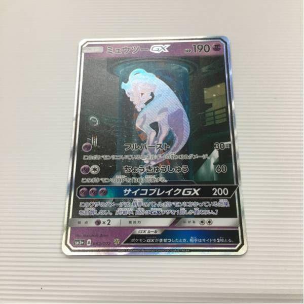 Pokemon Card X3 Japanese Mewtwo GX Holo//Shiny 082//072 Shining Legends SM3