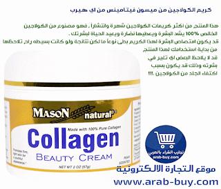 كريم الكولاجين من ميسون فيتامينس من اي هيرب Collagen Coconut Oil Jar Toothpaste
