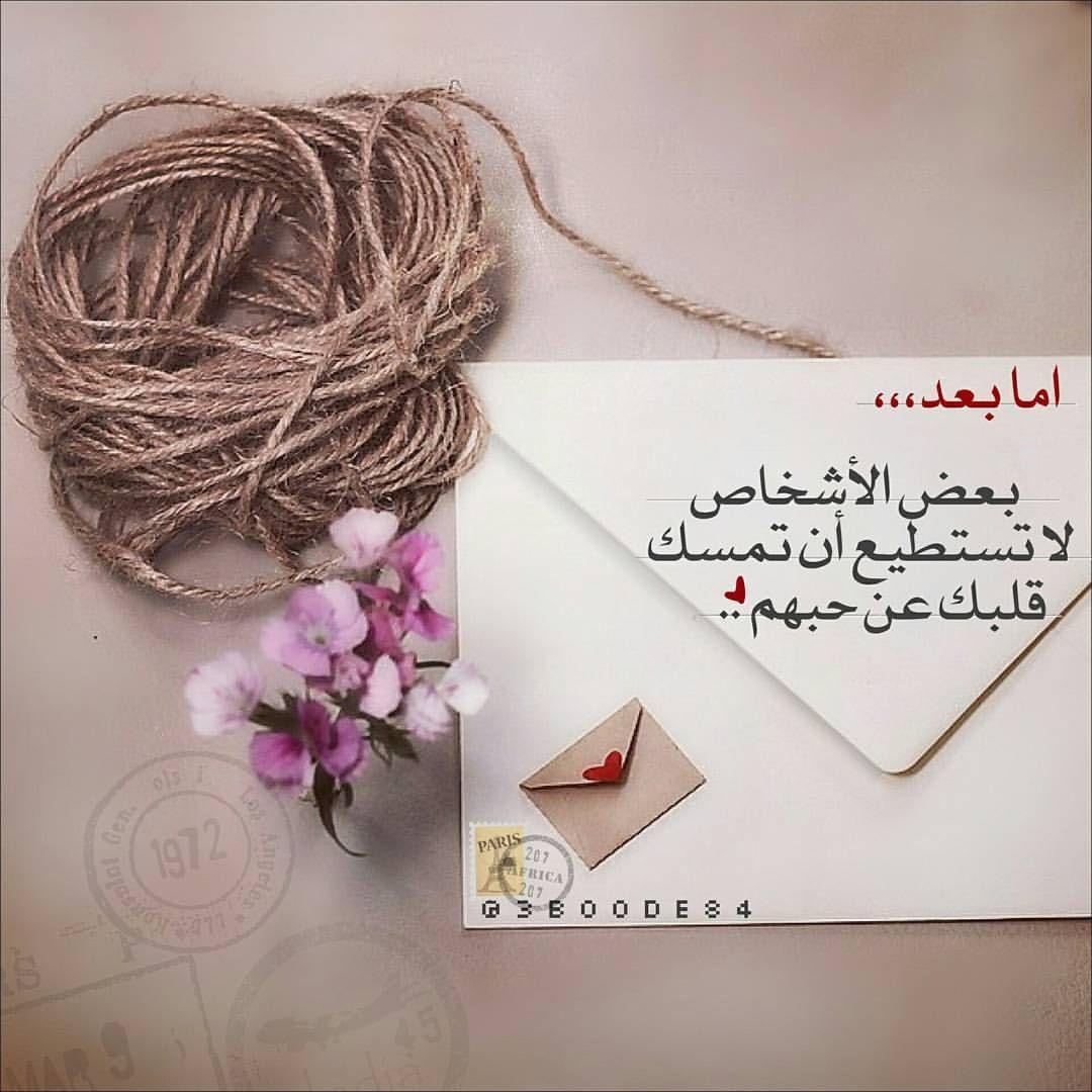 مجرد تصاميم On Instagram ٠ اما بعد ㅤㅤㅤㅤㅤㅤㅤㅤㅤㅤㅤㅤㅤㅤㅤㅤㅤㅤ بعض الأشخاص لا تستطيع أن تمسك قلبك عن حبهم Cute Love Wallpapers Arabic Tattoo Quotes Love Words