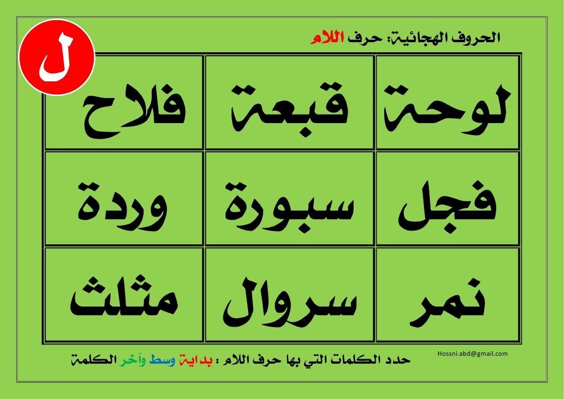 الحروف الهجائية حرف اللام Mon Cartable Printable Journal Cards Arabic Lessons Arabic Worksheets