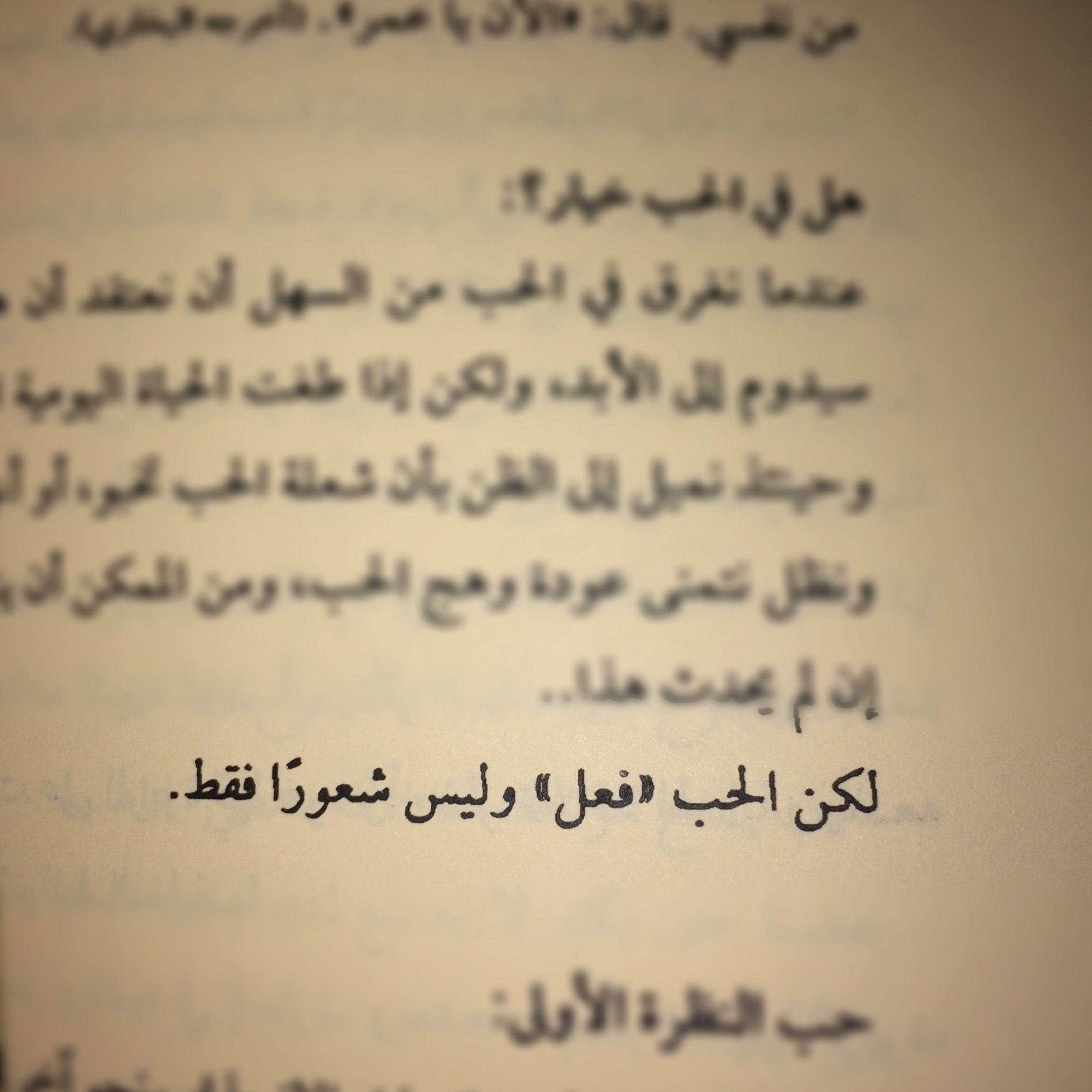 من كتاب انا واخواتها سلمان العودة Calligraphy Arabic Calligraphy