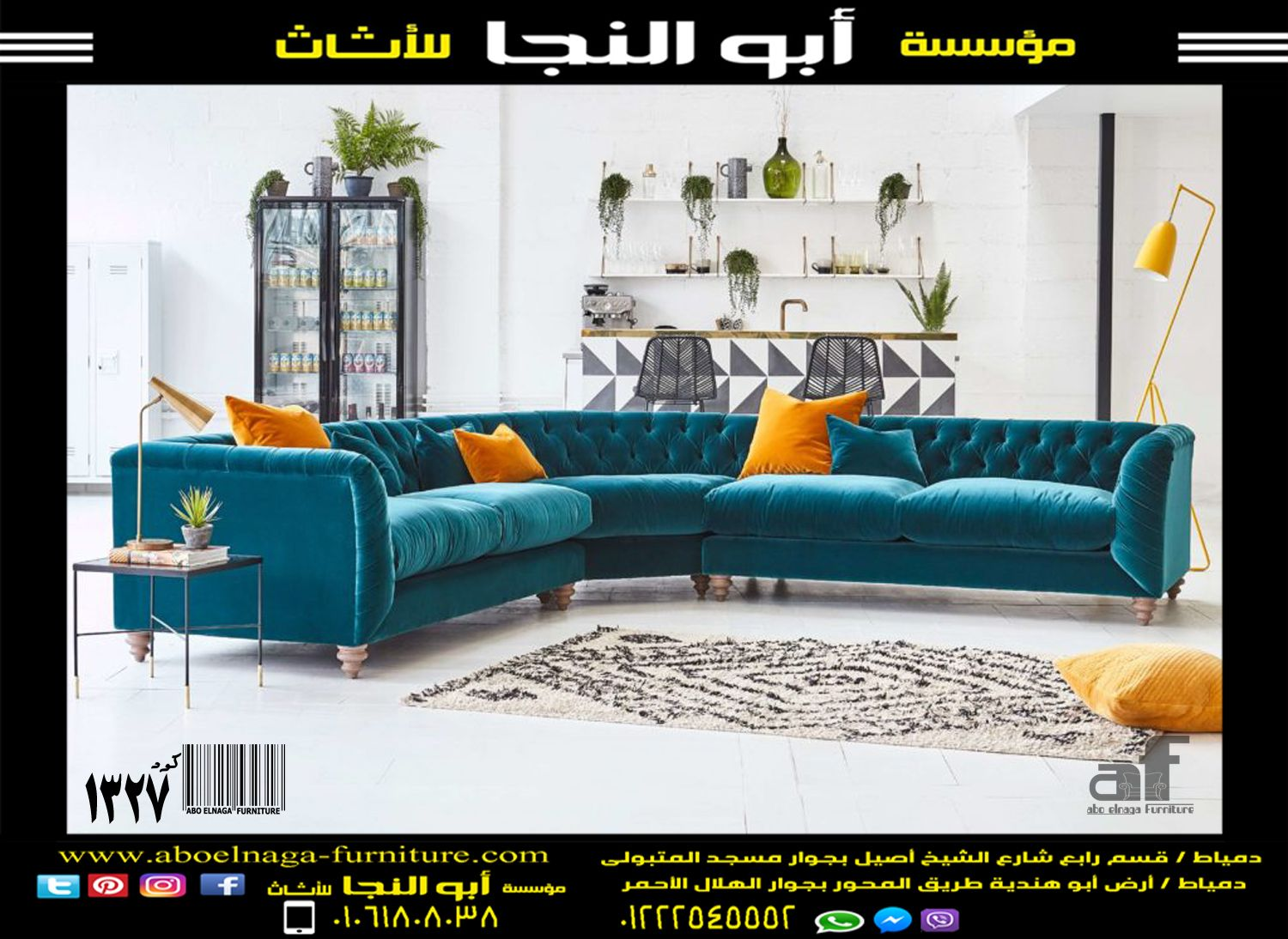 كود 1327 Corner Sofa Corner Sofa Fabric Leather Corner Sofa