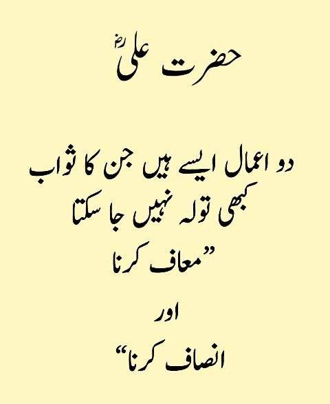 Hazrat Ali Famous Quotes In Urdu: Pin By Nauman On (Islamic)urdu
