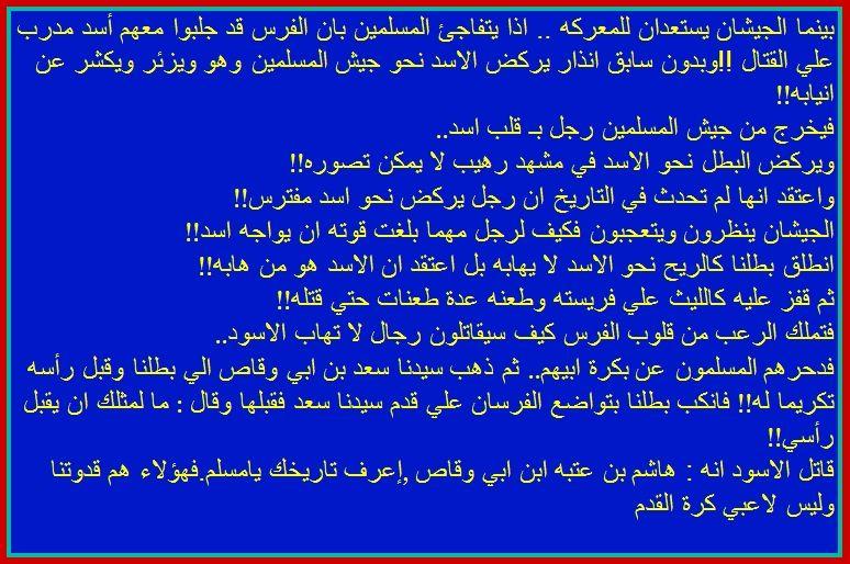 هاشم بن عتبه ابن ابي وقاص Periodic Table