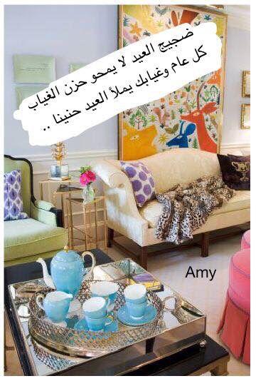 عيد في الغربه Home Decor Decals Decor Home Decor