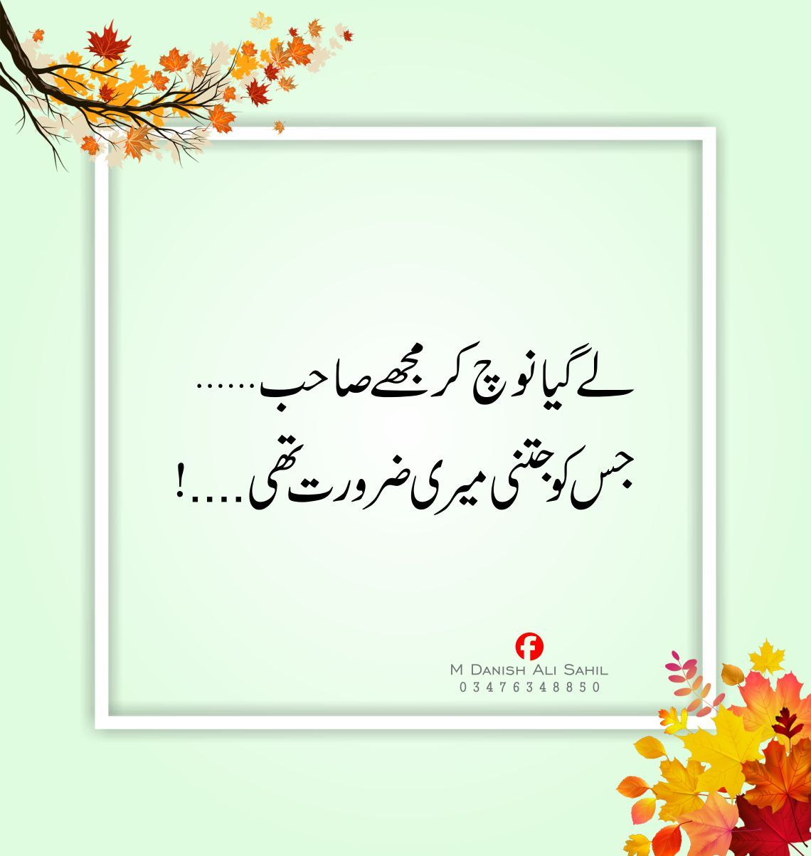 Design Islamic Urdu Quotes Quotes Images Pictures Best Collection Zindagi About Life Best Urdu Am Quotes Deep Super Funny Quotes Cute Quotes For Life