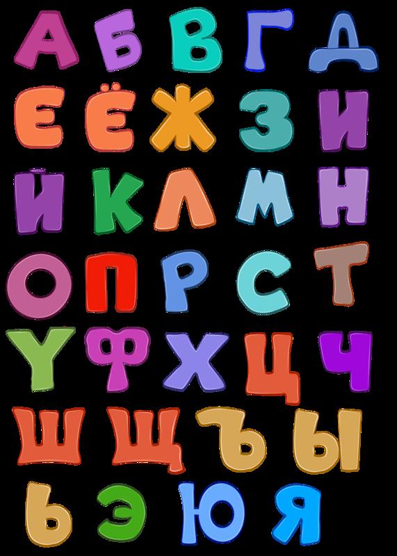 Картинки прикольных шрифтов, про картинки