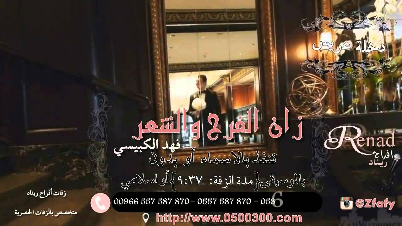 زفة دخلة عريس 2015 زان الفرح والشعر فهد الكبيسي باسم عبد الله