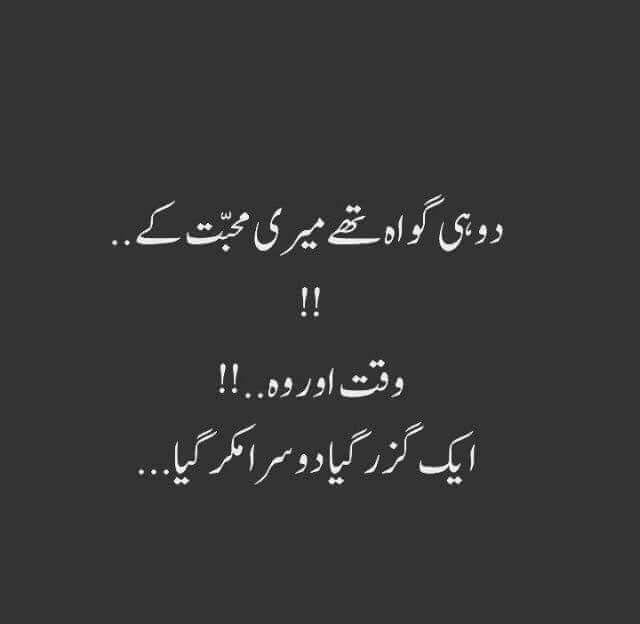 Someone Special Quotes In English: Urdu Poetry, Urdu Quotes