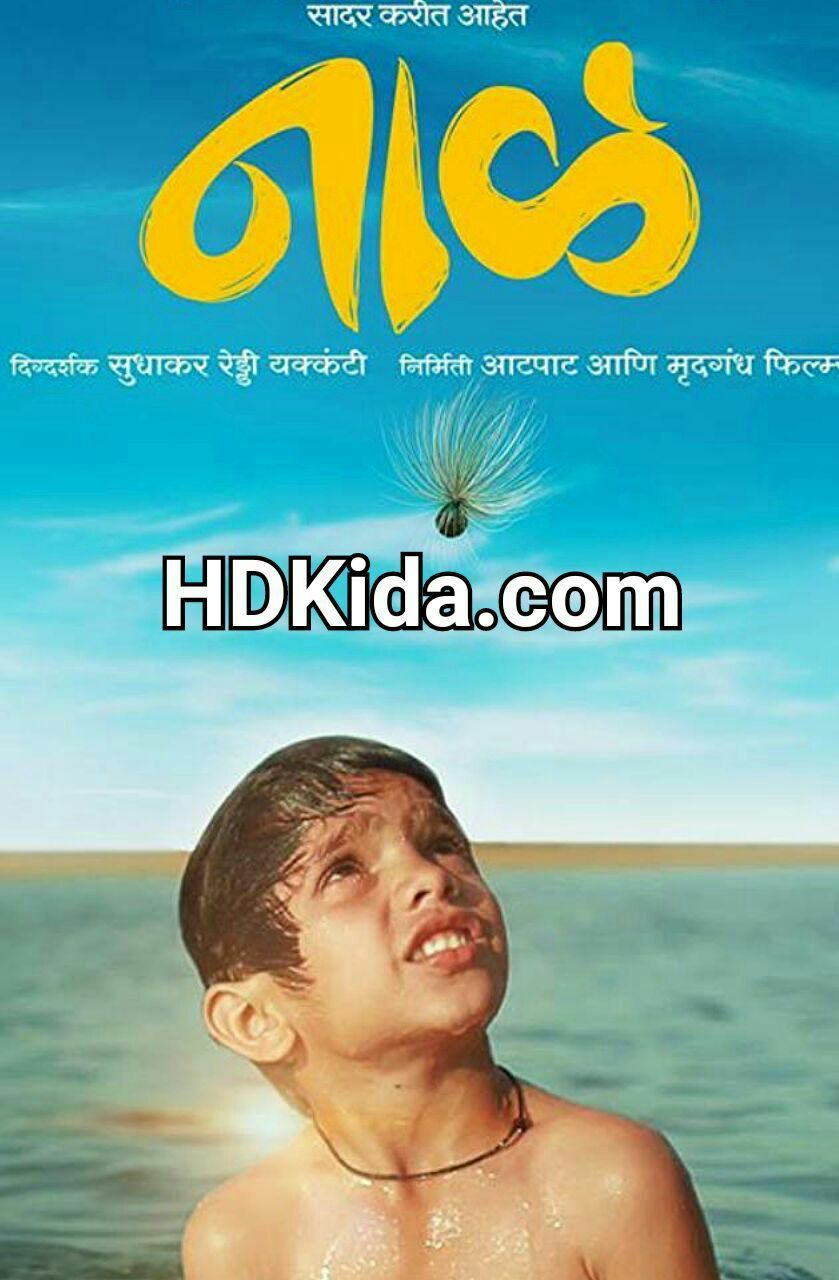 Naal 2018 Marathi - HDKida | Download in 2019 | Full movies