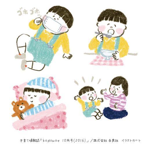 Work子育て情報誌kodomoe 10月号2016 株式会社 白泉社