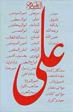 هو علي يشتق من علي الاعلى Arabic Calligraphy Olay Calligraphy