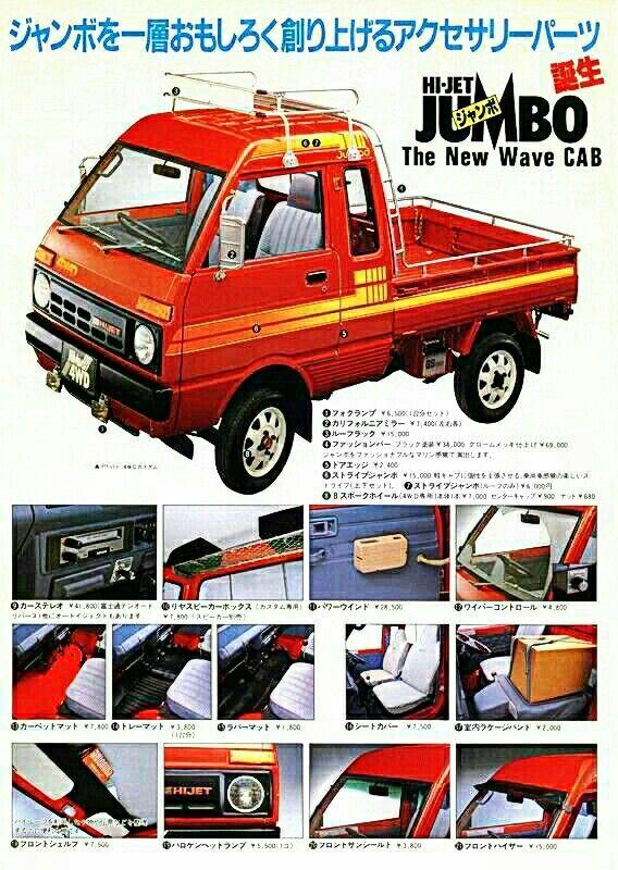 Daihatsu Hijet Jumbo | Mini van, Mini trucks, Daihatsu