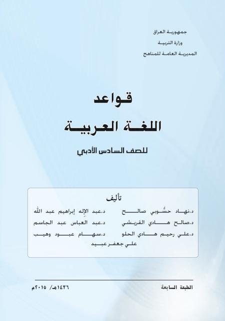 تحميل كتاب قواعد اللغة العربية للصف السادس الأدبي Blog Posts Blog Math