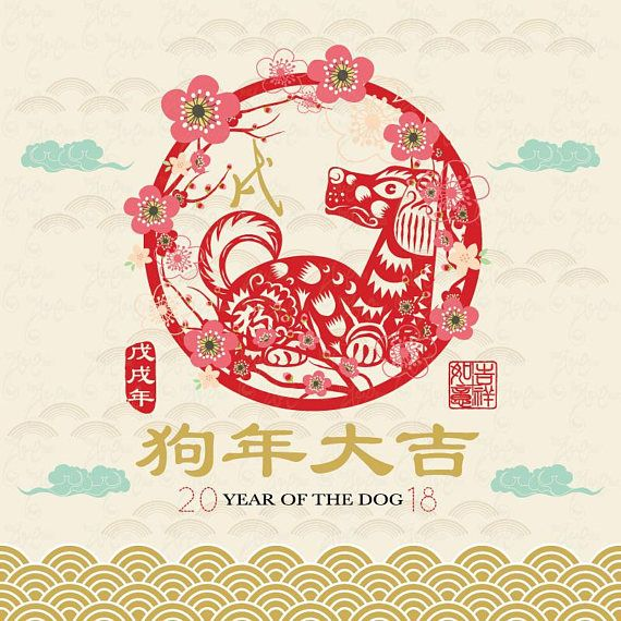 year of the dog 2018 chinese new year pack dog 年賀状 pinterest