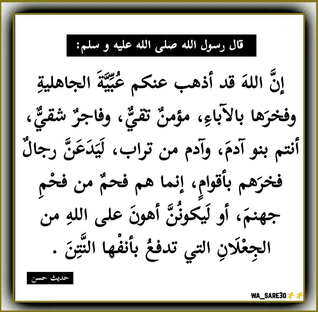 إن الله قدأذهب عنكم ع ب ي ة الجاهلية و فخرها بالآباء Instagram Photo And Video Instagram Photo