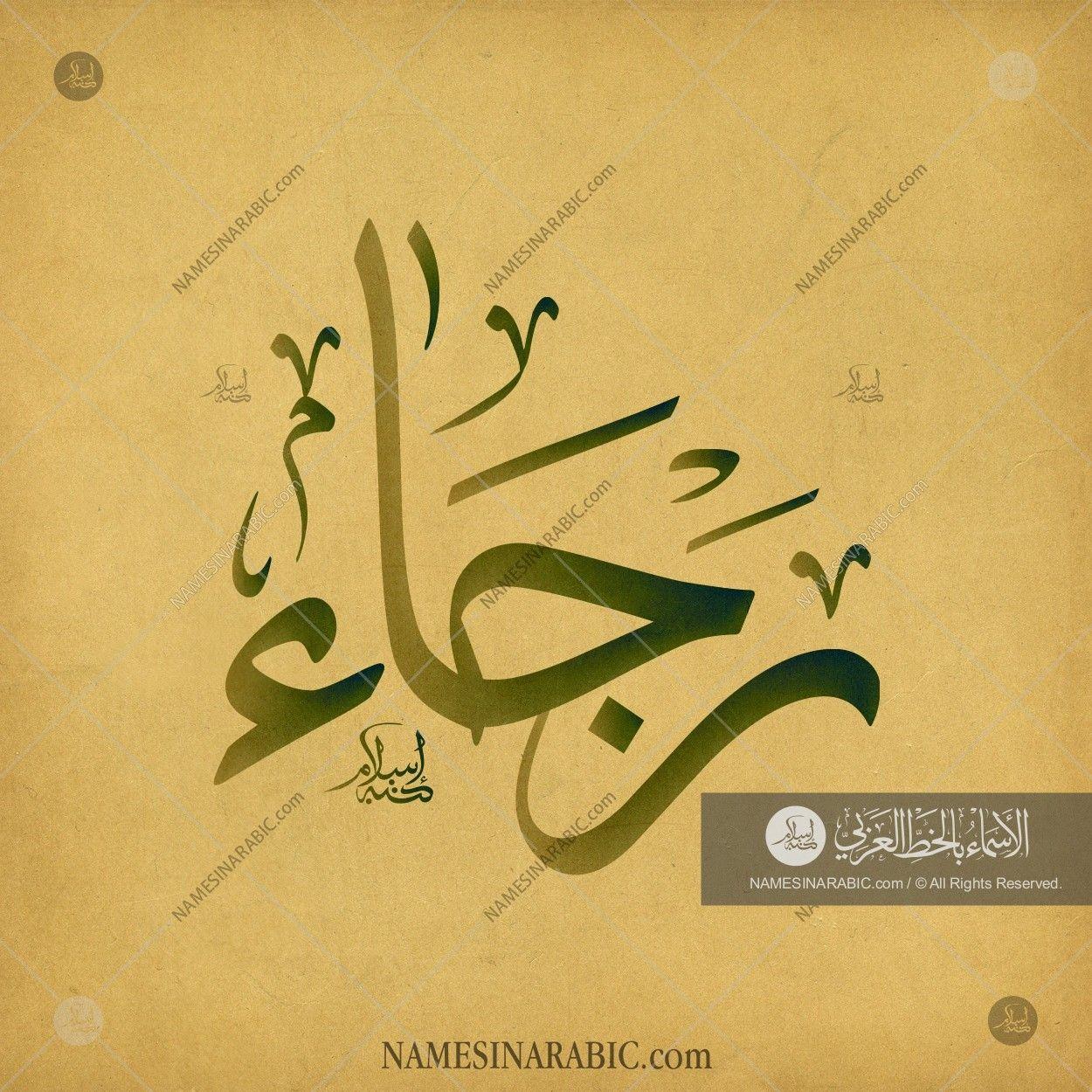 Rajaa رجاء Names In Arabic Calligraphy Name 3470 Calligraphy Name Calligraphy Arabic Calligraphy Art