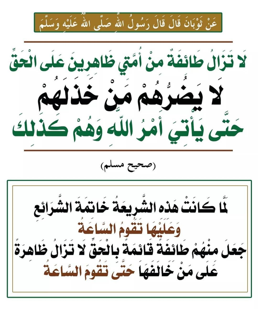 Pin By عبق الورد On أحاديث نبوية١ Arabic Quotes Arabic Typing Hadith