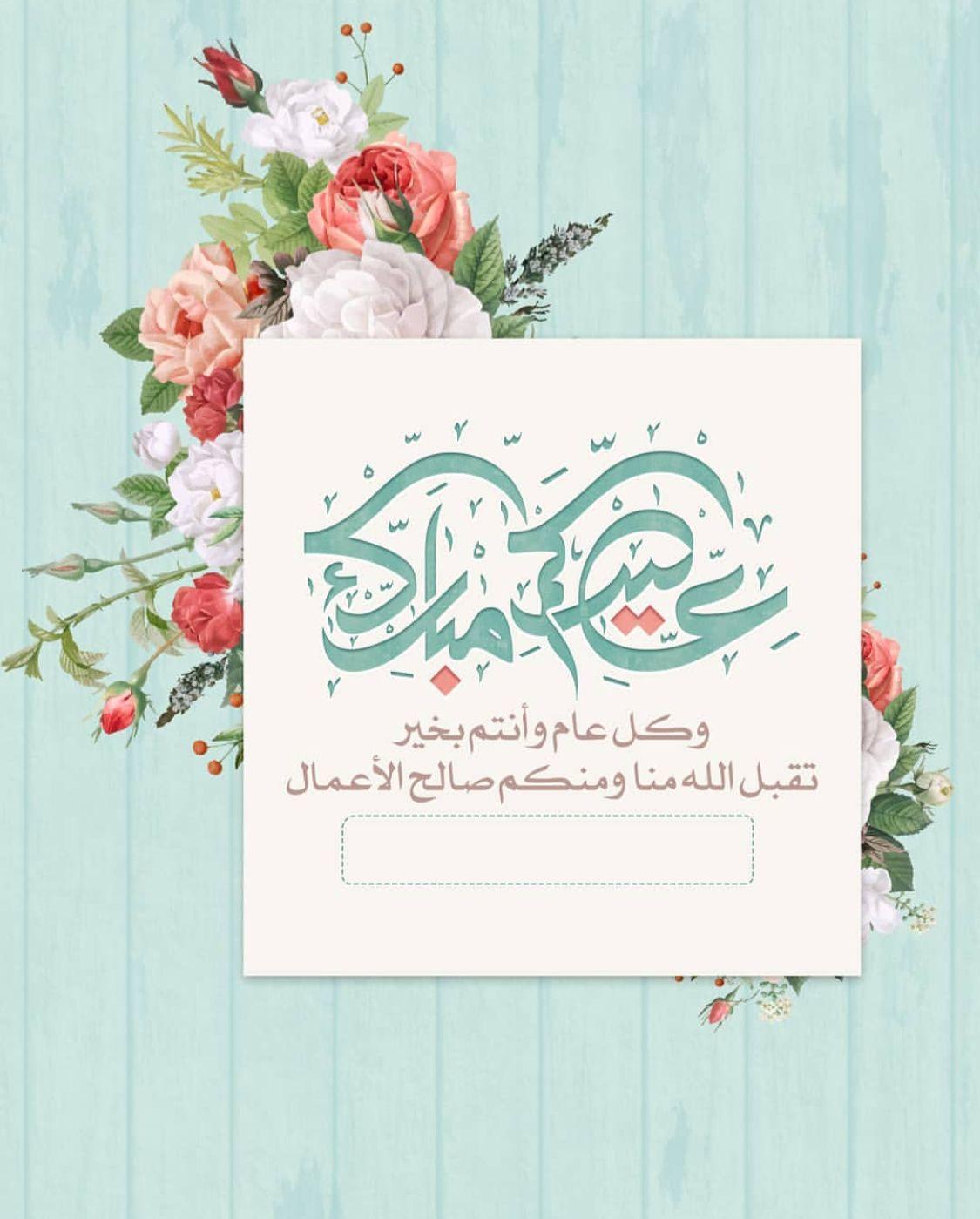 Pin By Toome Habeeb On عيد الفطر عيد الأضحى Eid Mubark Eid Stickers Eid Card Designs Eid Cards