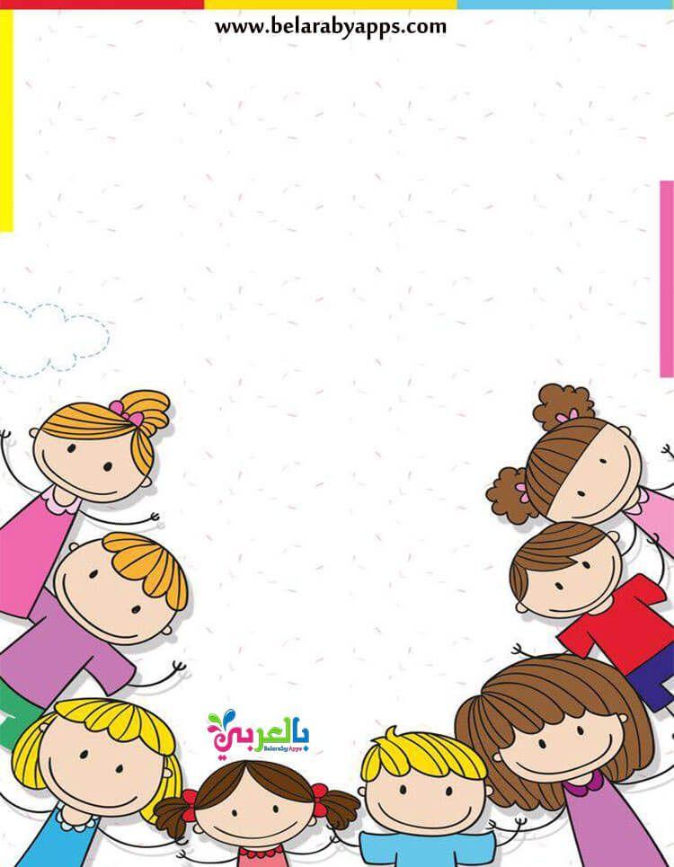 Free Printable Borders And Frames For Kids Frame Clipart بالعربي نتعلم Kids Background Kids Clipart Drawing For Kids