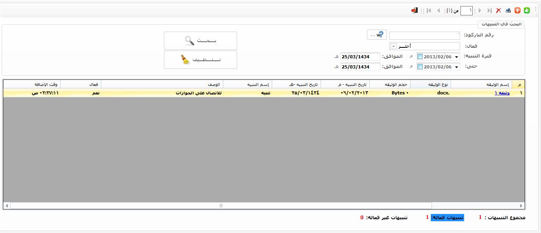يهدف برنامج الاتصالات الإدارية الى تسهيل الأعمال واختصار الوقت في ارشفة الملفات ويساعد الموظف المسؤول في سرعة الإنجاز و Business Desktop Screenshot Screenshots