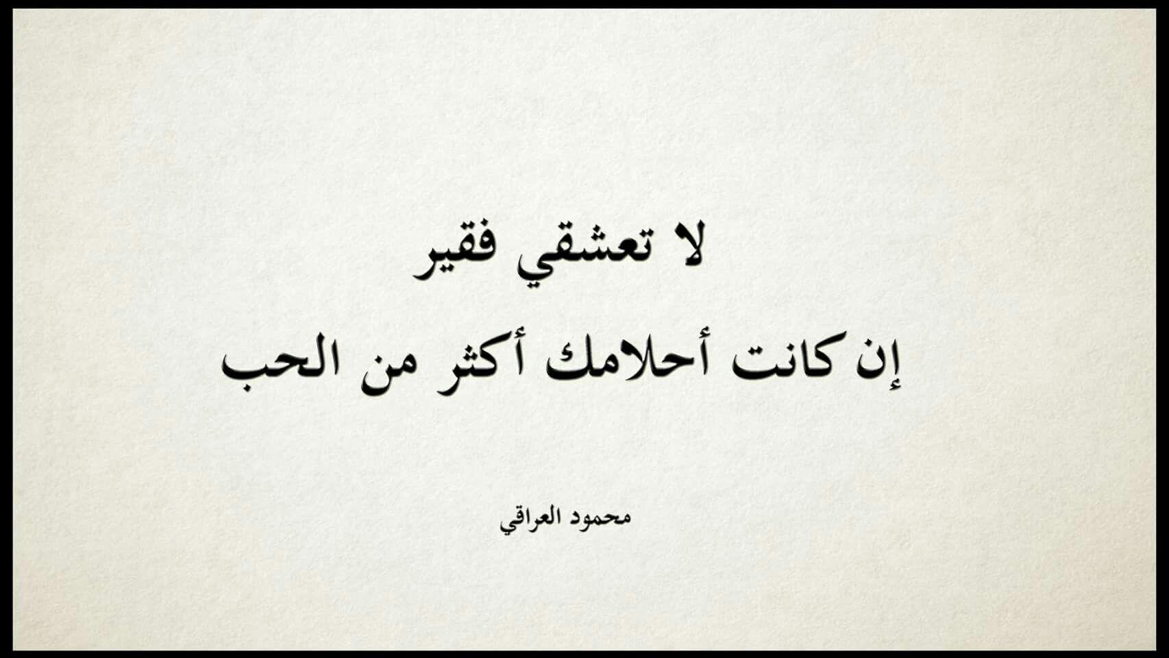 لا تعشقي فقير Arabic Quotes Inspirational Quotes Words