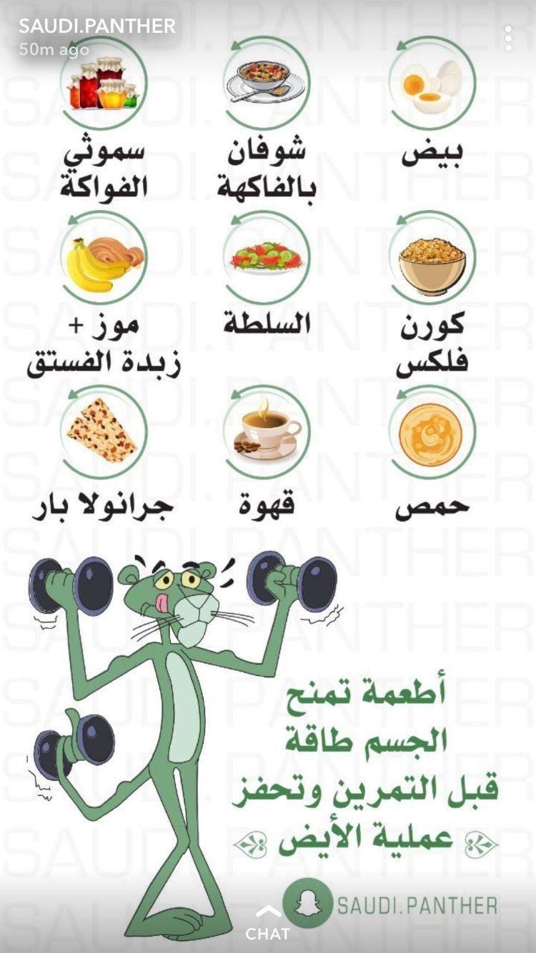 تخسيس دايت دايت صحي رجيم رياضة Health Fitness Food Health Fitness Nutrition Health And Fitness Expo