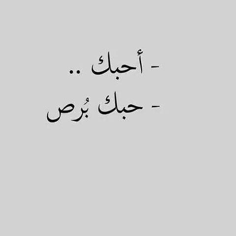 اغــار On Instagram Arabic Quotes Funny Quotes Beautiful Words