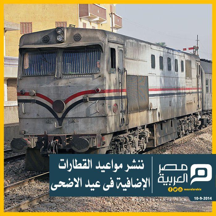 ننشر مواعيد القطارات الإضافية فى عيد الاضحى تبدأ هيئة السكة الحديد الأسبوع القادم فى حجز مقاعد القطارات المكيفة الإضافية Recreational Vehicles Vehicles Train
