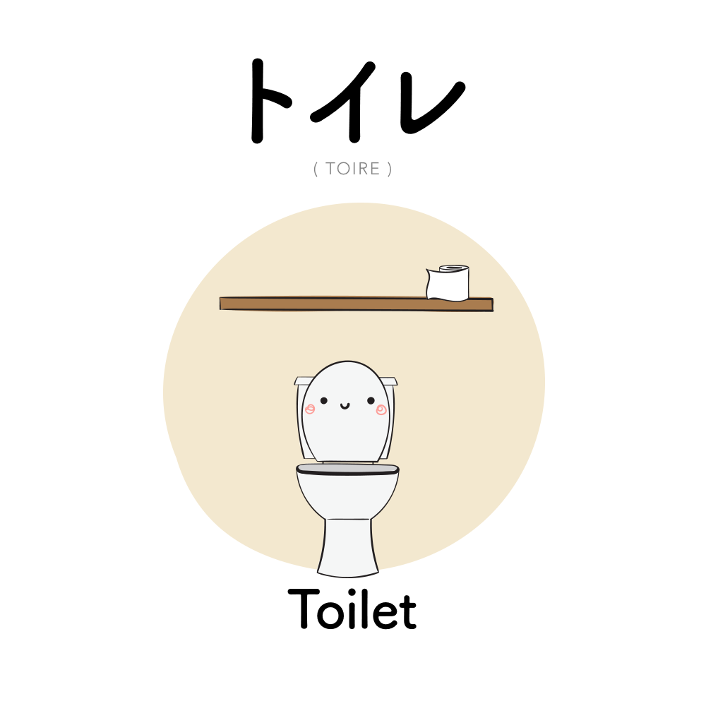 [187] トイレ  | toire | toilet