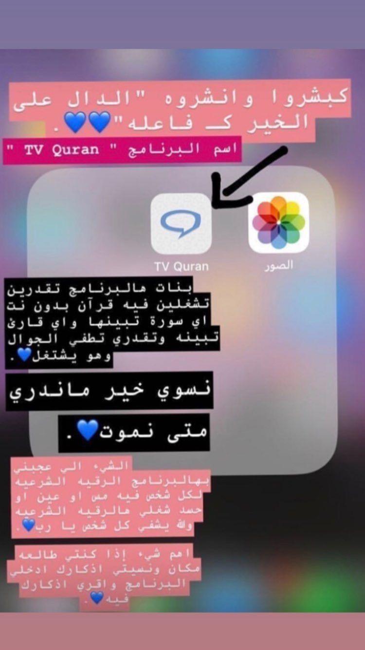 القرآن الكريم Iphone Photo Editor App Application Iphone Video Editing Apps Iphone