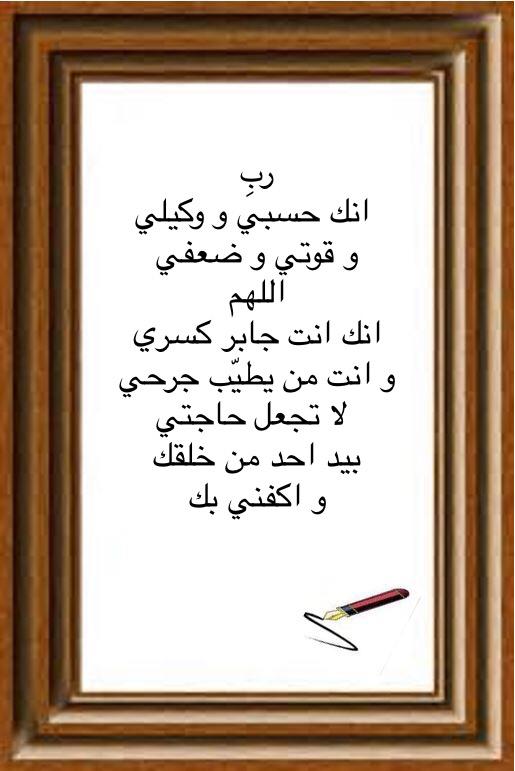 رب انك حسبي و وكيلي و قوتي و ضعفي اللهم انك انت جابر كسري و انت من يطي ب جرحي لا تجعل حاجتي بيد احد من خلقك و اكفني Quran Quotes Islamic