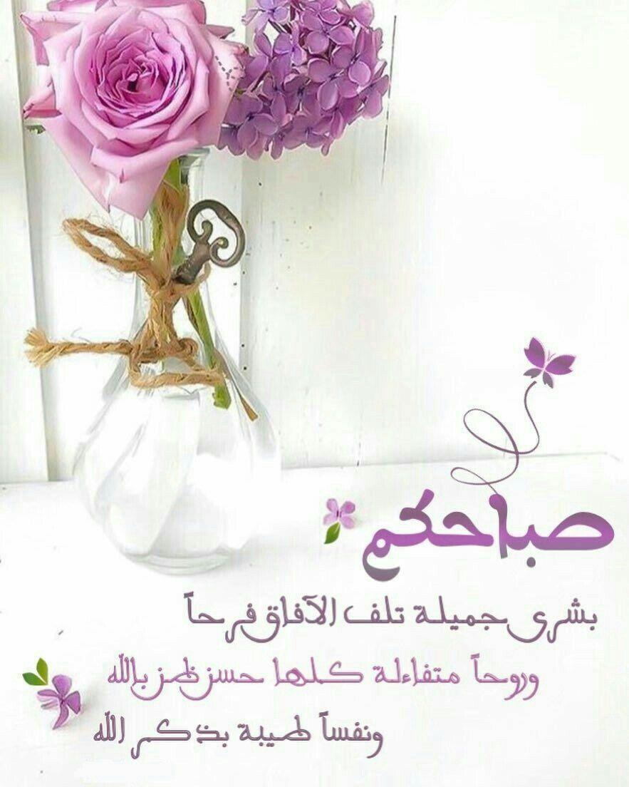 صباح الخير دعاء Morning Greeting Morning Images Beautiful Morning