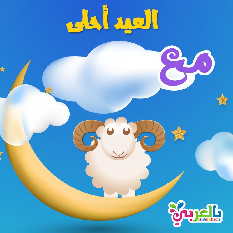 بطاقات تهنئة عيد الاضحى اكتب اسمك على الصور بشكل جميل بالعربي نتعلم Disney Characters Disney Character