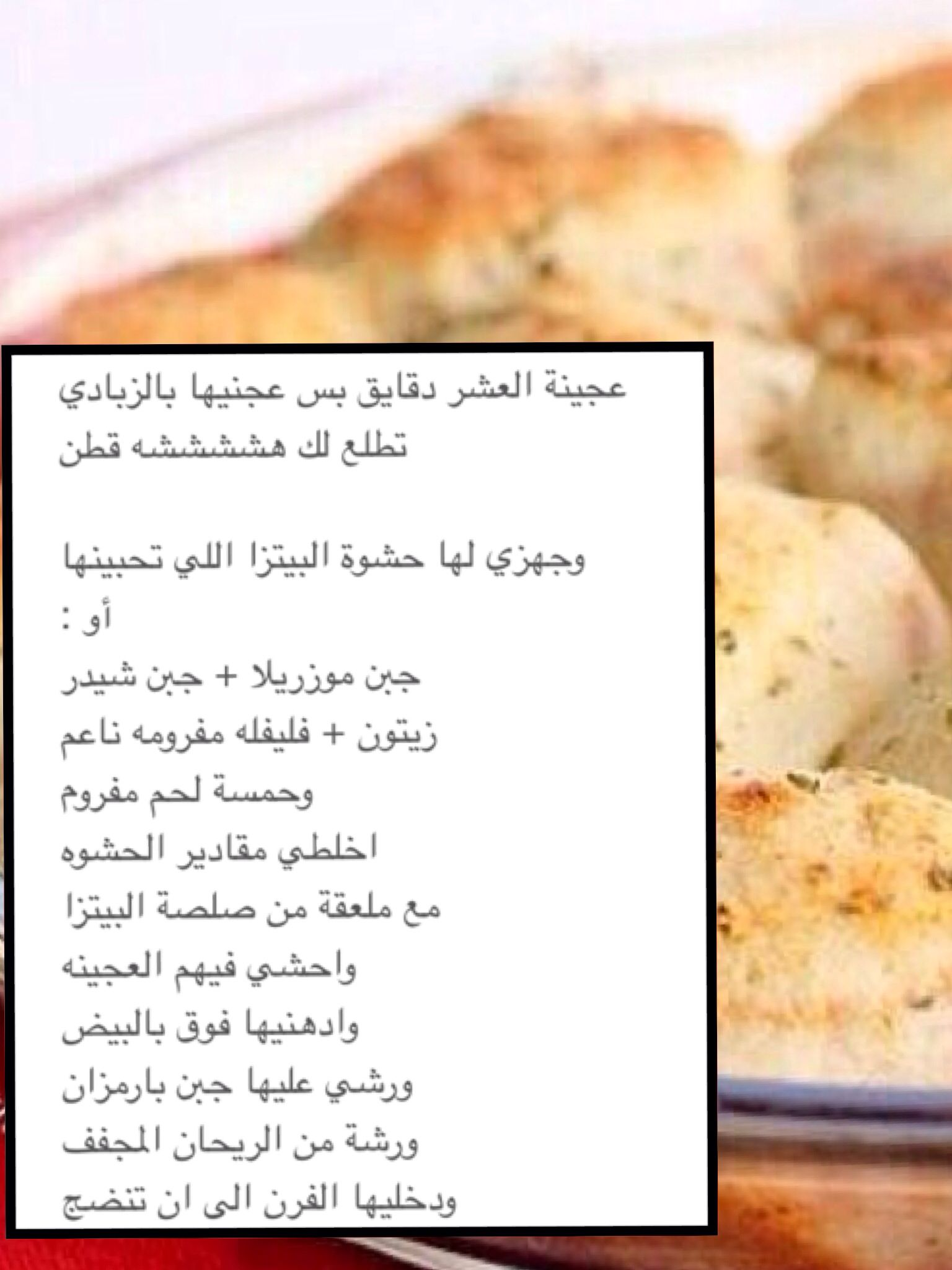 عجينة العشر دقائق Food Videos Desserts Cooking Recipes