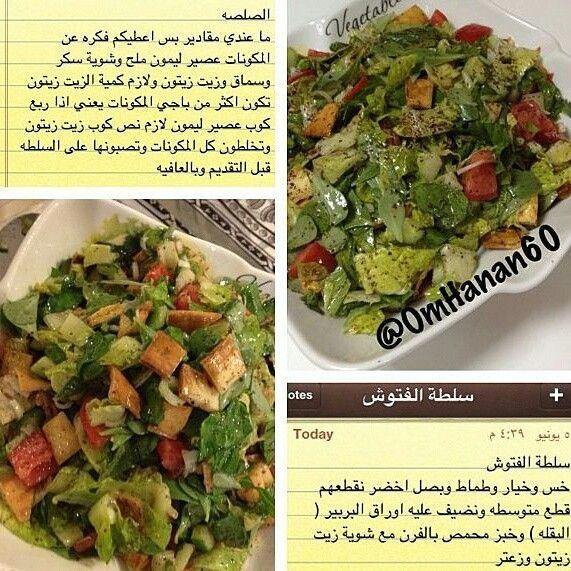 سلطة الفتوش Middle East Recipes Lebanese Recipes Food Receipes